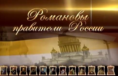 скачать документальные фильмы история россии торрент
