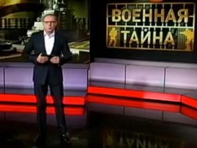 Военная тайна с игорем прокопенко 27 09