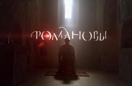 романовы сериал скачать торрент - фото 11