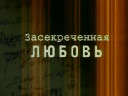 Любовь русская красавица