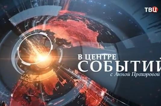 В центре событий с Анной Прохоровой эфир от 19.10.2018